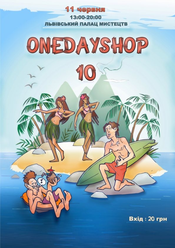 Одноденний маркет «One day shop 10» - Календар подій a759cb68ee921