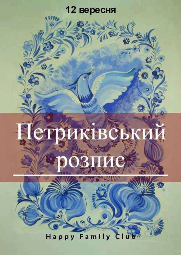 Петриківський розпис  44d9d77f0c2a8