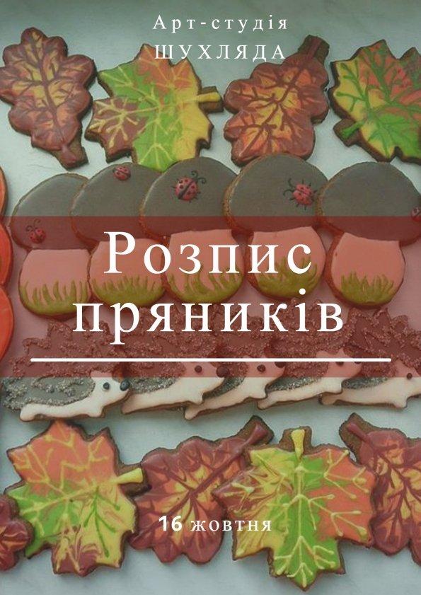 Розпис імбирно-медових пряників  056c898c00880