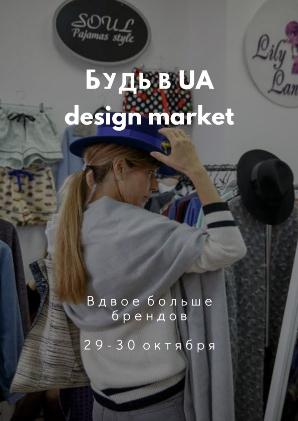 БУДЬ в UA design market   Днепр