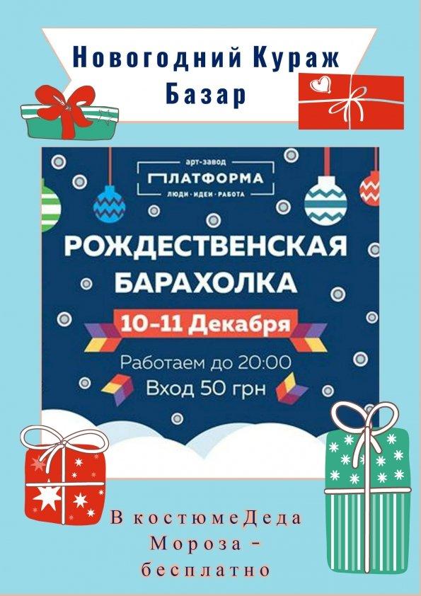 Рождественская барахолка. Кураж Базар | Киев
