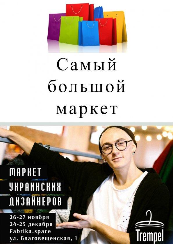 Тремпельфест. Маркет украинских дизайнеров | Харьков