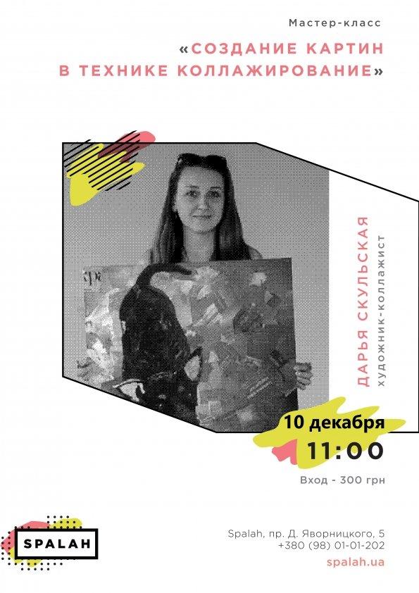 """Мастер-класс """"Создание картин в технике коллажирование""""   Днепр"""