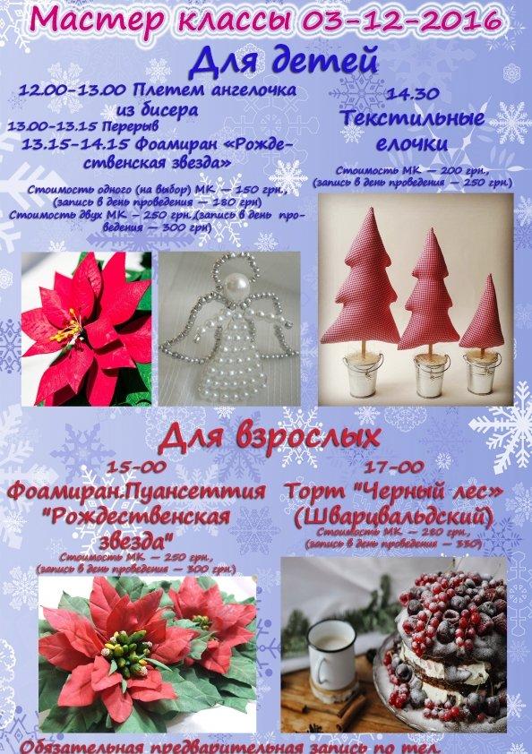 Мастер-класс для детей «Ангелочек из бисера» | Киев