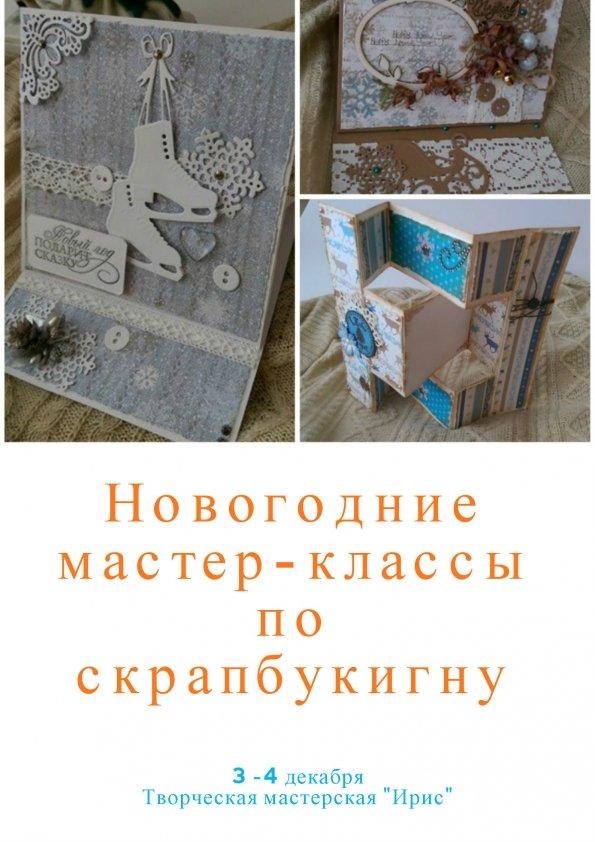 Новогодние мастер-классы по скрапбукигну | Одесса