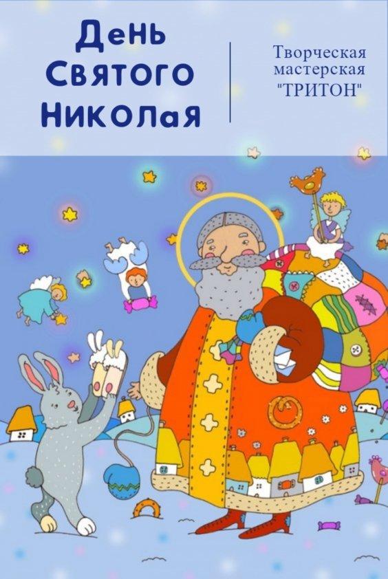 Праздник - День Святого Николая | Киев