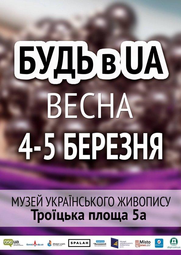 Весенний БУДЬ в UA и маркет цветов   Днепр