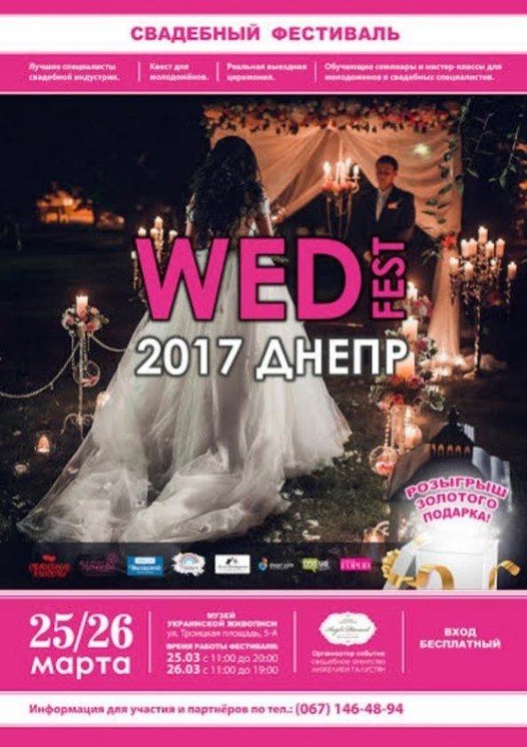 Свадебный фестиваль Wed Fest 2017   Днепр