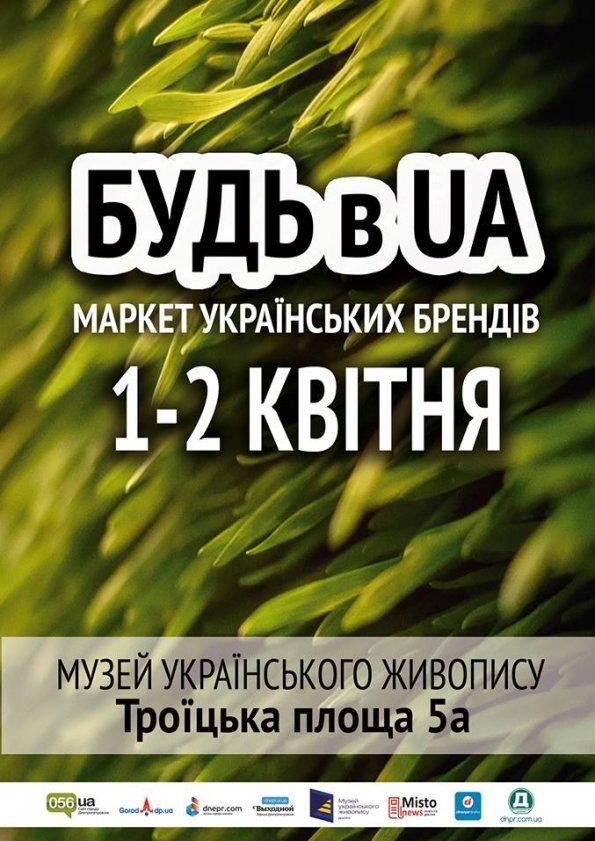 БУДЬ В UA. АПРЕЛЬ   Днепр