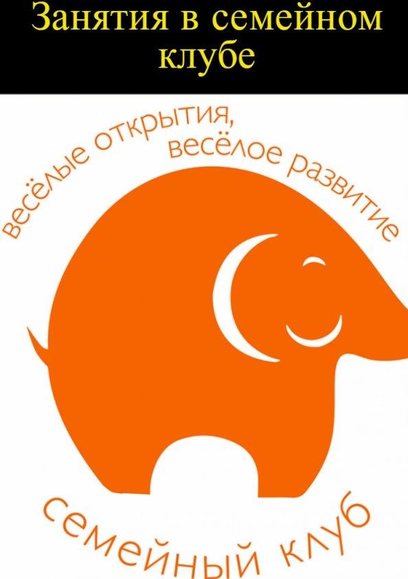 """Занятия в семейном клубе """"Оранжевый слон""""   Харьков"""