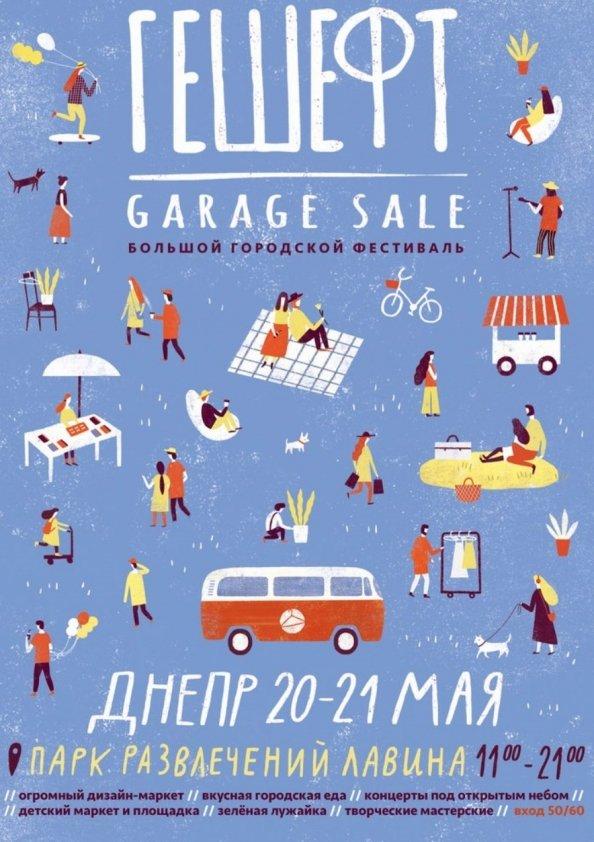 Гешефт Garage Sale Тур: Днепр | Днепр