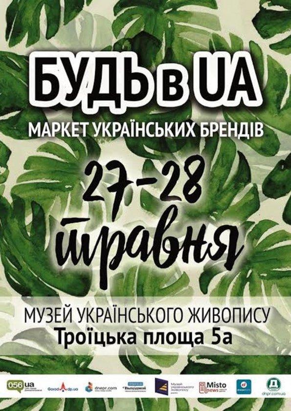 БУДЬ в UA: Большой майский маркет   Днепр