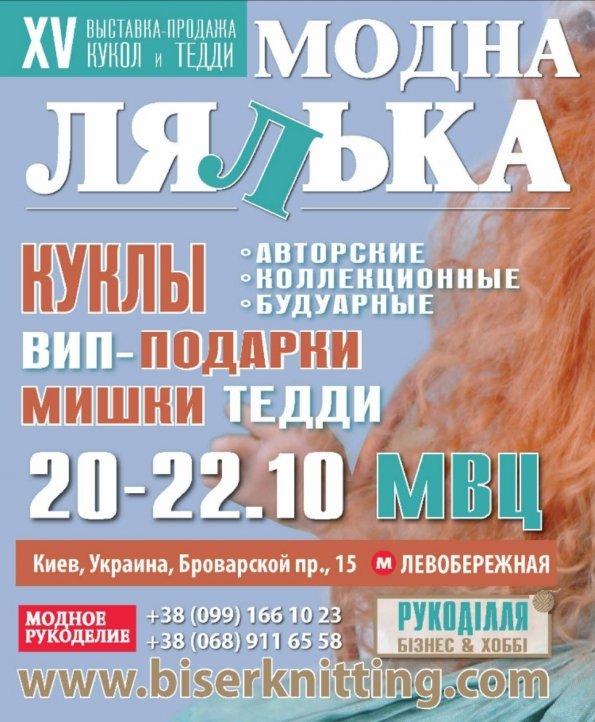 XV выставка-продажа кукол и Тедди «Модна лялька»   Киев