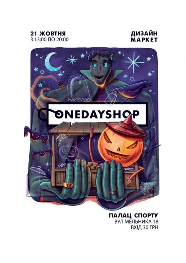 OneDayShop#15. Halloween Party | Львів
