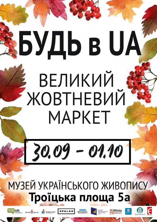 БУДЬ в UA. БОЛЬШОЙ ОКТЯБРЬСКИЙ МАРКЕТ | Днепр