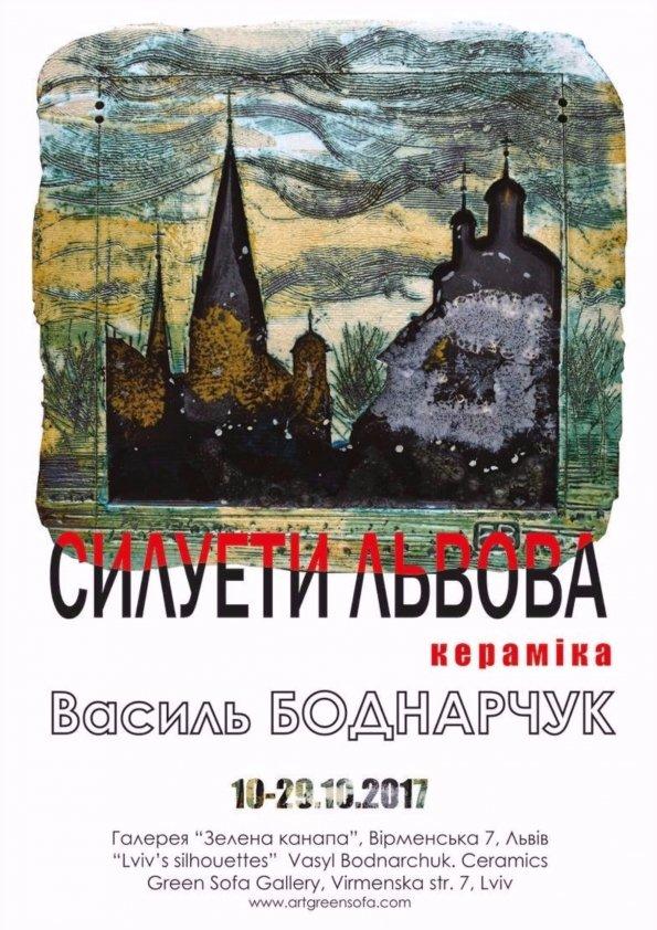 Кераміка Василя Боднарчука «Силуети Львова»   Львів