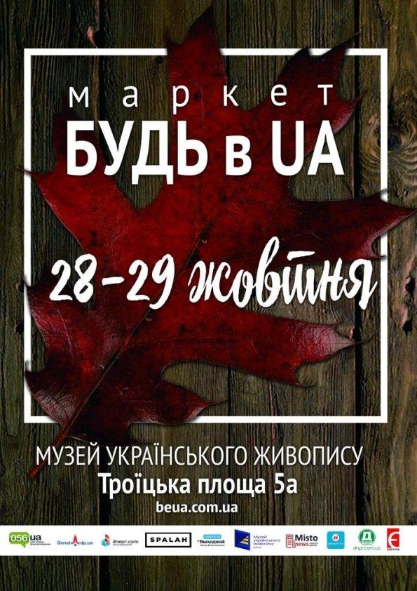 Фестиваль БУДЬ в UA: Базовый гардероб | Днепр