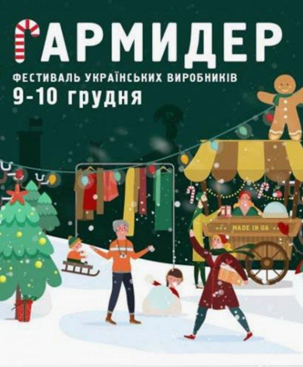 Фестиваль українських виробників Гармидер   Львів