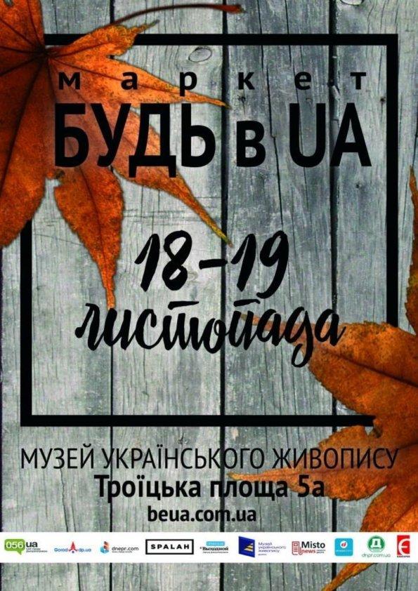 БУДЬ в UA. Відкриваємо нові бренди | Дніпро