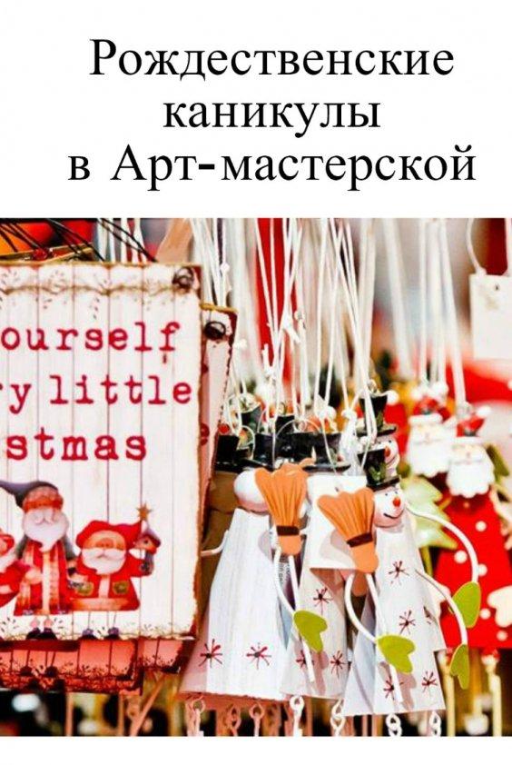 Рождественские каникулы в Арт-мастерской | Киев