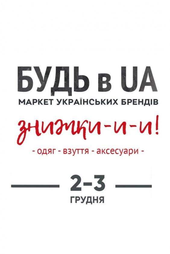 БУДЬ в UA. ЗНИЖКИ-И-И! | Дніпро
