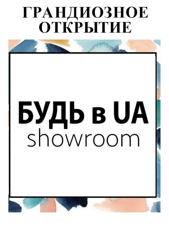 Открытие БУДЬ в UA showroom | Днепр