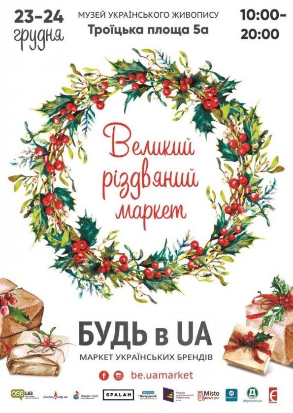 БУДЬ в UA: Большой Рождественский маркет | Днепр