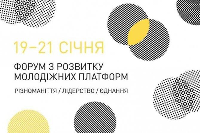 Форум розвитку молодіжних платформ | Краматорськ
