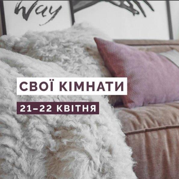 Маркет «Свої кімнати»  від «Всі. Свої» | Київ