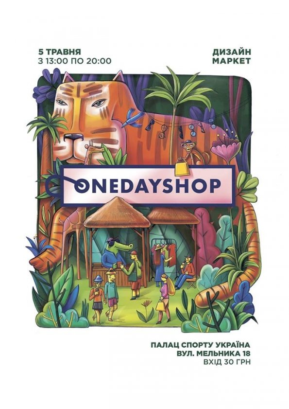 One Day Shop #18. Jungle | Львів