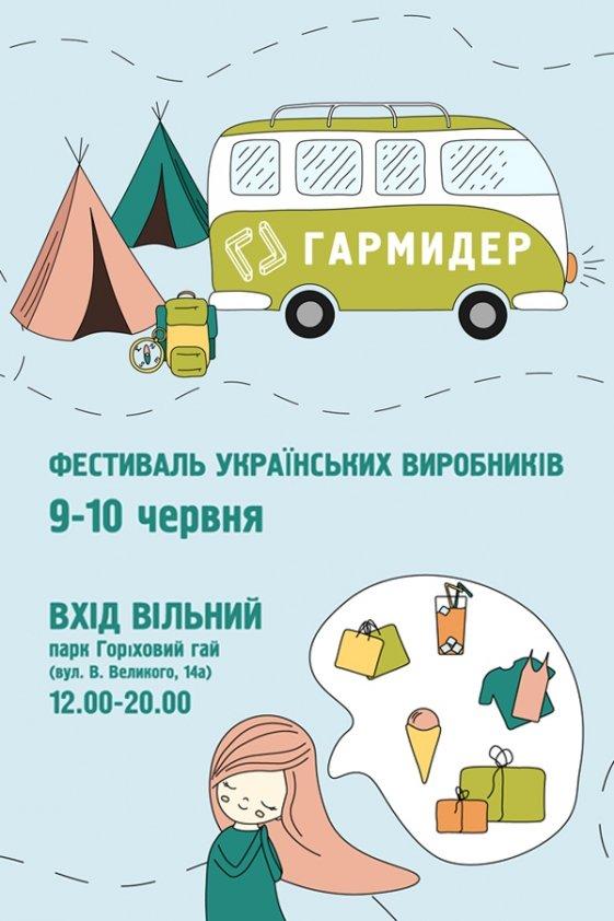 Фестиваль Гармидер | Львів