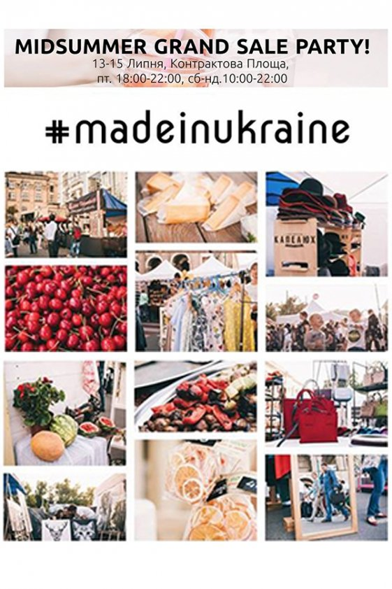 Midsummer Grand SALE | Київ
