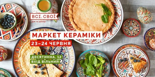 Новий маркет кераміки від Всі. Свої | Київ