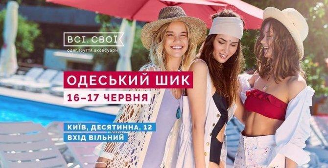 """Маркет """"Одеський шик """"   Київ"""