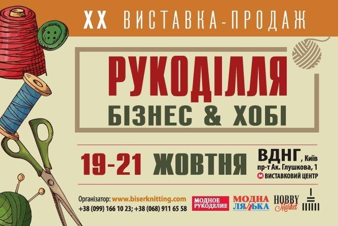 ХХ Ювілейна виставка «Рукоділля. Бізнес та Хобі».