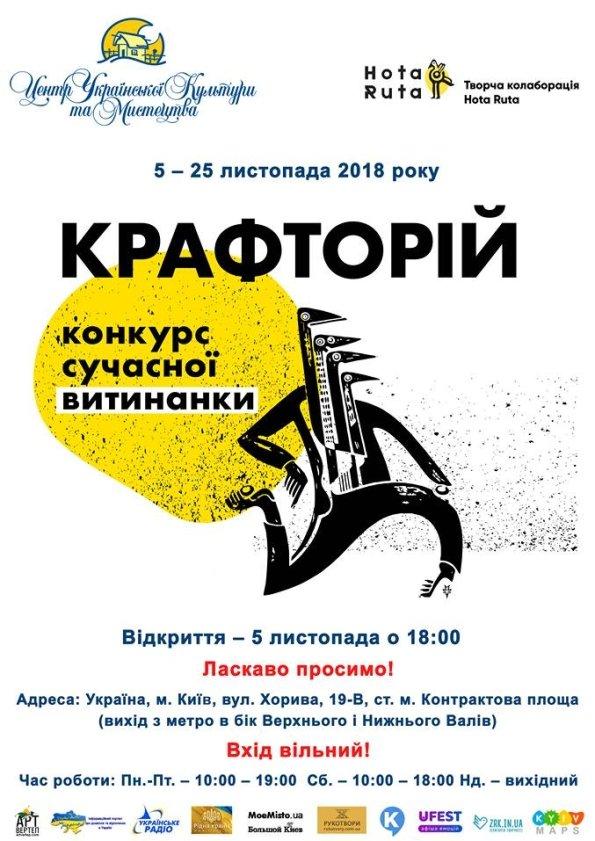 Виставка-підсумок конкурсу сучасної витинанки «Крафторій-2018»