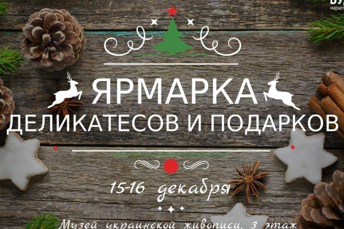 Ярмарка деликатесов и подарков