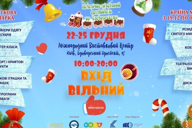 Новорічно- Різдвяний фестиваль на Броварському