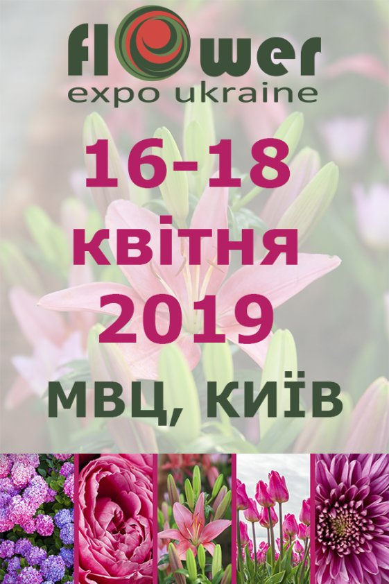 Flower Expo Ukraine