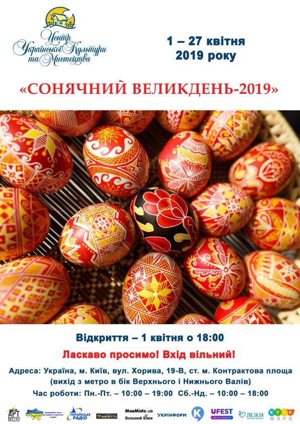 СОНЯЧНИЙ ВЕЛИКДЕНЬ-2019