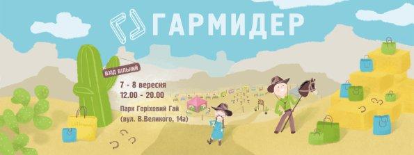 Гармидер - фестиваль українських виробників