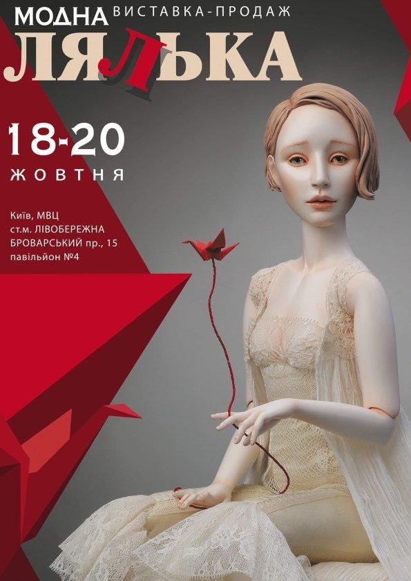 XXМіжнародний салон авторської ляльки та Тедді «Модна лялька»