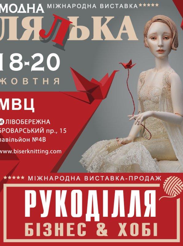 ХХІIМіжнародна виставка «Рукоділля. Бізнес &Хобі»