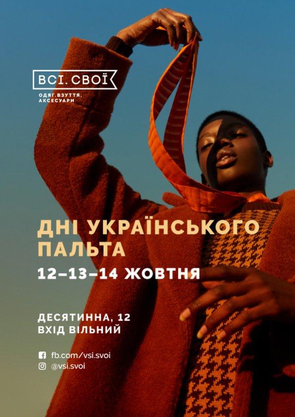 """Всі. Свої """"Дні українського пальта"""""""
