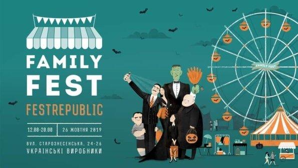 Family Fest vol4: Сімейка Адамсів