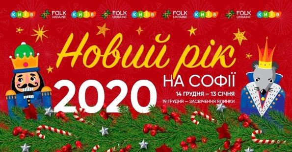 Новий рік 2020 на Софії