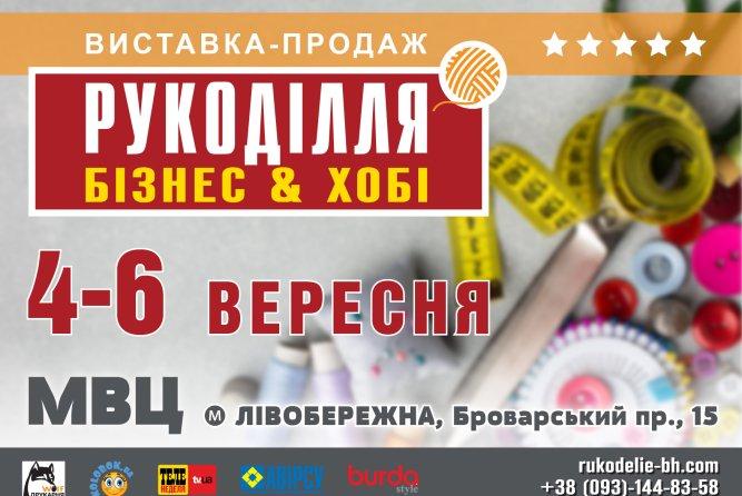 ХХІІI Міжнародна виставка «Рукоділля. Бізнес & Хобі»