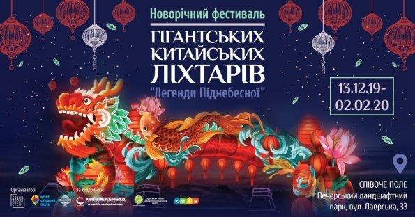 Новорічний фестиваль гігантських китайських ліхтарів