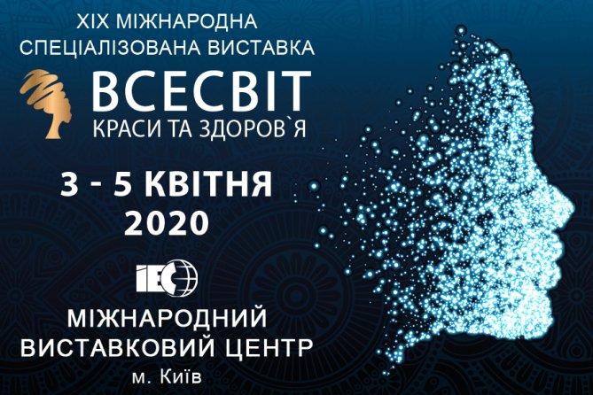 XIX Міжнародна спеціалізована виставка  ВСЕСВІТ КРАСИ ТА ЗДОРОВ`Я - 2020