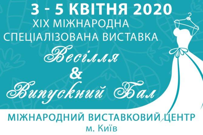 XIX МІЖНАРОДНА СПЕЦІАЛІЗОВАНА ВИСТАВКА ВЕСІЛЛЯ & ВИПУСКНИЙ БАЛ